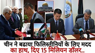China to Donate $15 million to Implement Projects in Palestine..
