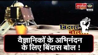 बहुत कुछ दे गया और देगा चंद्रायन | #BindasBol सुरेश चव्हाणके जी के साथ