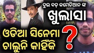 Odia Comedian Pragyan and Hari on Ollywood industry - କ୍ଷତି ରେ ଚାଲୁଛି ଓଡ଼ିଆ ସିନେମା? ମୁଖ୍ୟ କାରଣ କଣ?