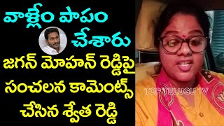 Anchor Swetha Reddy Sensational Comments on AP CM Jagan Mohan Reddy | Top Telugu TV