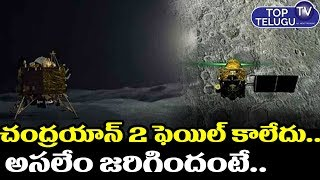 Reason To Vikram Lander Signal Loss In Mission Chandrayan 2 | ISRO Chairman K Sivan | Top Telugu TV