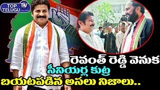 Original Facts That Were Leaked About Revanth Reddy TPCC Chief Post | Telangana News | Top Telugu TV