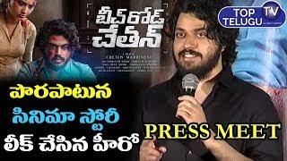 Beach Road Chetan Movie Press Meet   Chetan Maddineni   Manjusha   Tollywood Films  Top Telugu  TV