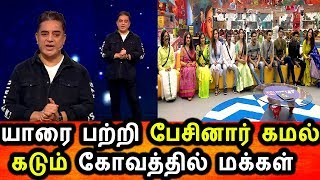 BIGG BOSS TAMIL 3-7th SEPTEMBER 2019-PROMO 1-DAY 76-BIGG BOSS TAMIL 3 LIVE-Kamal Hate Speech