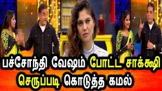 BIGG BOSS TAMIL 3-7th SEPTEMBER 2019-PROMO 2-DAY 76-BIGG BOSS TAMIL 3 LIVE-Kamal Insulted Sakshi