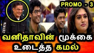 BIGG BOSS 3 TAMIL-7th SEPTEMBER 2019-PROMO 30-DAY 76-BIGG BOSS TAMIL 3 LIVE-kamal Insulted Vanitha