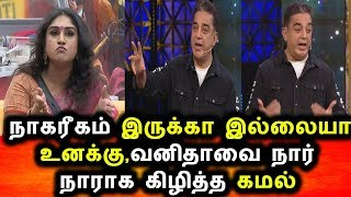 BIGG BOSS TAMIL 3-7th SEPTEMBER 2019-77th FULL EPISODE-DAY 76-BIGG BOSS TAMIL 3 LIVE-Vanitha Angry