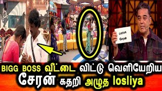 BIGG BOSS TAMIL 3|8th SEPTEMBER 2019|PROMO 3|DAY 77|BIGG BOSS TAMIL 3 LIVE|Cheran Evicted