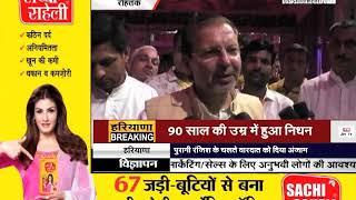 #ROHTAK : #BJP 11 और 15 सितंबर को करेंगी डोर टू प्रचार