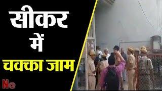 आखिर क्यों अचानक थम गया सीकर शहर..?, जानिए पूरा मामला.. || Sikar Latest News ||