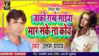 जाको राखे साईयां मार सके ना कोय - Uttam Yadav - Jako Rakhe Saiyan Maar Sake Na Koy | Bhojpuri Birha