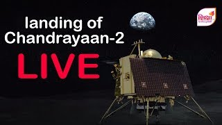 ???? LIVE |  Chandrayaan 2 - Landing on Moon - LIVE