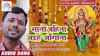 #Sudama Yadav - सातो बहिना अइहें अँगना - Sato Bahina Aaihe Angna   New Bhojpuri Devi Geet 2019