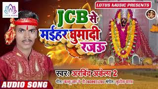 Arvind Akela 2 का नवरात्री 2019 का सबसे हिट गाना | JCB से मईहर घुमादी रजऊ | Bhojpuri New Bhakti Song