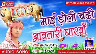 # भोजपुरी देवीगीत 2019 | | माई डोली चढ़ी अावतारी घारवा # चन्दन कुमार # देवी भजन
