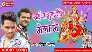 सईया भुलइले मेला में _रंजीत रंगदार _भोजपुरी देवीगीत न्यू सॉन्ग 2019