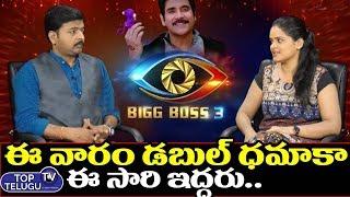 Top Charcha On Bigg boss  Telugu 3 Episode 50   Bigg Boss Latest Telugu News   Top Telugu TV