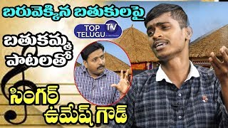 Telangana Folk Singer Umesh Goud Songs Interview || Telangana Folk Songs || Top Telugu TV