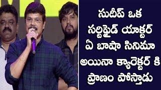 Boyapati Srinu Extraordinary Speech at Pailwaan Movie Pre Release Event | Kiccha Sudeep