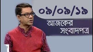 Bangla Talkshow Ajker Songbad potro - আজকের সংবাদপত্র।। 09/09/2019