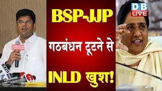 BSP-JJP गठबंधन टूटने से INLD खुश! | INLD में होगा JJP का विलय | #DBLIVE