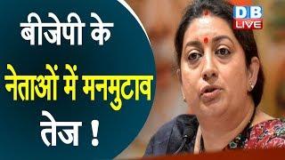 BJP के नेताओं में मनमुटाव तेज ! Smriti Irani से दूरी बना रहीं पंकजा मुंडे !#DBLIVE