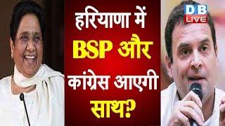 Haryana में BSP और Congress आएगी साथ ?  हुड्डा और Selja Kumari ने की Mayawatiसे मुलाकात |