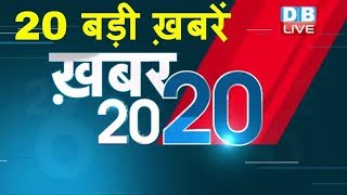#Khabar20 | Breaking, Business, sports, bollywood | Top 20 News | #DBLIVE