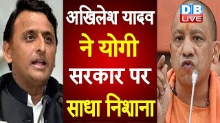 विपक्ष की आवाज दबाने की कोशिश में सरकार' | Akhilesh Yadav ने Yogi सरकार पर साधा निशाना |