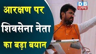Shiv Sena ने BJP को फंसाया ! आरक्षण पर Shiv Sena नेता का बड़ा बयान |#DBLIVE