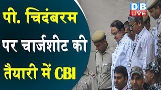P. Chidambaram पर चार्जशीट की तैयारी में CBI | 19 सितंबर को Rouse Avenue Court में होगी सुनवाई |
