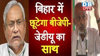 Bihar में छूटेगा BJP-JDU का साथ   BJP नेता Sanjay Paswan का बड़ा बयान  #DBLIVE