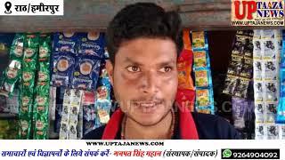 राठ में बेखौफ चोर,धड़ाधड़ हो रहीं चोरिया,एक रात में कई दुकानों में चोरियां