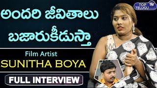Film Artist Sunitha Boya Full Interview | Bunny Vasu Issue | Top Telugu TV Interviews