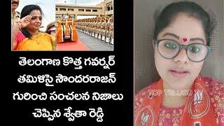 Anchor Swetha Reddy About Tamilisai Soundararajan   BJP   Top Telugu TV