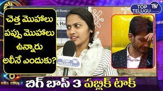 Lady Reaction On Ali Reza Elimination | Star Maa Bigg Boss Telugu 3 | Top Telugu TV