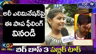 Girl Expressing Her Feeling on Ali Reza Elimination | Bigg Boss Telugu 3 | Top Telugu TV