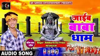 जाईब बाबा धाम - Jaib Baba Dham - #Siddharth Rai Prince - Bhojpuri Bol Bam Songs New