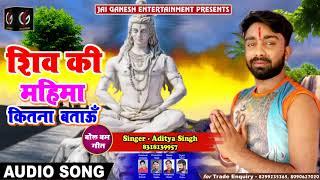 शिव की महिमा - Shiv Ki Mahima Kitna Bakhanu - #Aditya Allahabadi - Bhojpuri Bol Bam Songs New