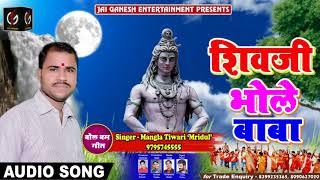 शिव जी भोले बाबा - Shiv Ji Bhole Baba - #Mangla Tiwari - Bhojpuri Bol Bam Songs New