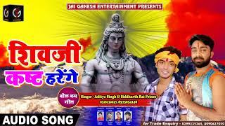 शिवजी कष्ट हरेंगे - Shivji Kasht Harenge - #Aditya Allahabadi & Siddharth Rai Prince - Bol Bam Songs