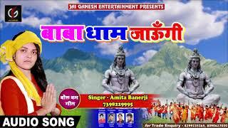 बाबा धाम जाऊंगी - Baba Dham Jaungi - #Amita Banerji - Bhojpuri Bol Bam Songs New