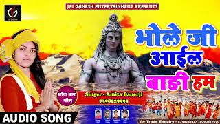 भोले जी आईल बाड़ी हम - Bhole Ji Ayil Badi Ham - #Amita Banerji - Bhojpuri Bol Bam Songs New