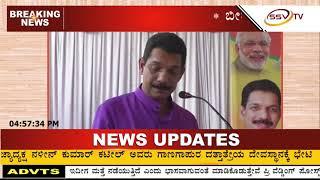 ಬಿಜೆಪಿ ನೂತನ ರಾಜ್ಯಾಧ್ಯಕ್ಷರಾಗಿ ನಳಿನ್ ಕುಮಾರ್ ಕಟೀಲ್ ರವರು ಮೊಟ್ಟಮೊದಲ ಬಾರಿಗೆ ರಾಜ್ಯಾಧ್ಯಕ್ಷರಾಗಿ ಕಲಬುರಗಿಗೆ