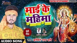 "New Bhojpuri Song - माई के महिमा - Rishikesh Yadav "" Rishi ""- Maai Ke Mahima - Navratri Songs 2018"