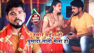 #Rishikesh Yadav Rishi#HD #VIDEO #हमार सईया हो घुमादा तानी मेला हो  #Latest Bhojpuri Song 2018