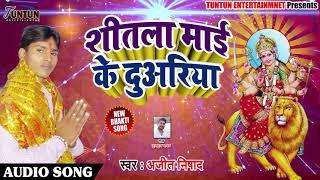 Bhojpuri Devi Geet - शीतला माई के दुअरिया - Ajit Nishad - Bhojpuri Navratri Songs 2018