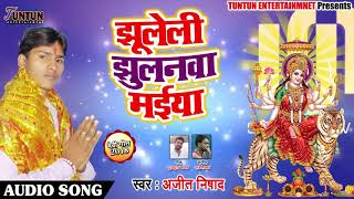 Ajeet Nishad का New Bhakti Song | झुलेली झुलनवा मईया | Bhojpuri Bhakti Song 2018