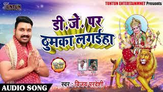 Vijay Pardeshi का New Bhakti Song | डी.जे पर ठुमका लगईहा | D.j Par Thumka Lagiha | Devigeet Song