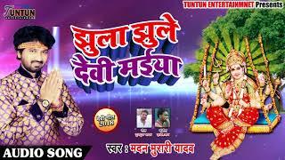 Madan Murari Yadav का New Bhakti Song | झूला झूले देवी मईया | Jhula Jhule Devi Maiya | New Devigeet